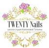 """Компания """"Twenty nails"""""""