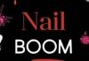 Nail boom