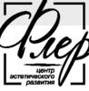 """Компания """"Образовательный центр эстетического развития флер"""""""
